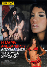 Maria Alexandrou's first porno movie