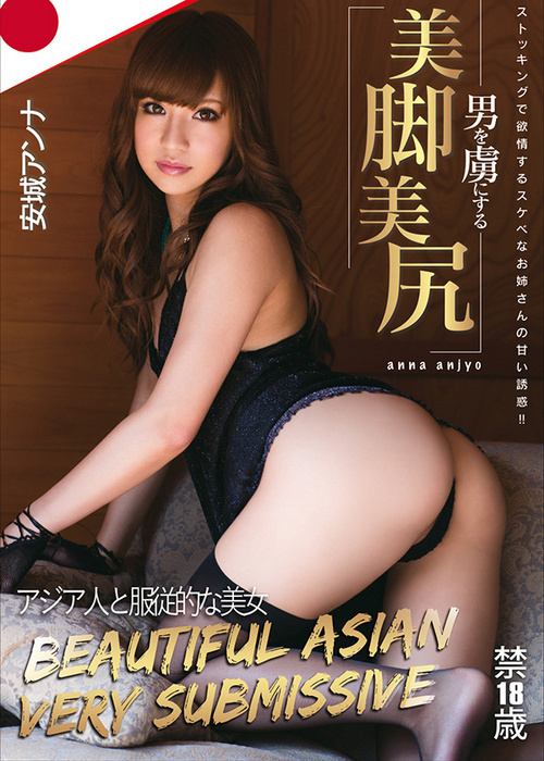 Submissive asian porn 11